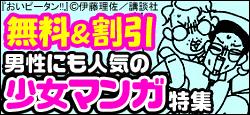 【講談社】男性にも人気の少女漫画特集