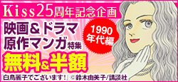 Kiss25周年記念企画 第1弾は1990年代編!