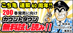 祝!連載40周年!『こち亀ジャンプ』発売記念!カウントダウン無料試し読み!