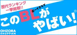 このBLがやばい!2016