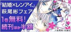 『結婚×レンアイ。』など無料&50%OFF!!