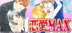 夏に実った恋の大収穫祭!注目タイトルが続々とリリース!