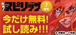 『シュトヘル』『重版出来!』ほか月スピ人気作試し読み!