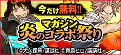 『FAIRY TAIL』×『炎炎ノ消防隊』2大炎作品が夢のコラボ!