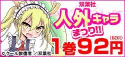 1巻92円(税抜)&184円(税抜)!