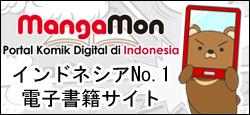 インドネシアNo.1電子書籍サイト「MangaMon」