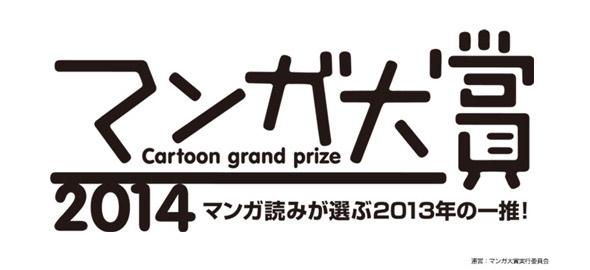 マンガ大賞2014
