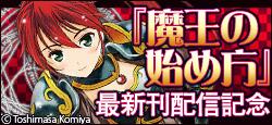 『魔王の始め方』2巻、『姫騎士がクラスメート!』1巻配信開始!