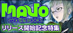 未来型オンラインマガジン「電脳マヴォ」(責任編集:竹熊健太郎)から生まれた!