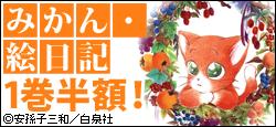 『みかん・絵日記』『みかん・絵日記 特別編』1巻半額!