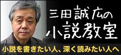 芥川賞作家・三田誠広の小説教室!毎月第2第4金曜日に更新中!!