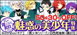 「美少年」が活躍する小説30%OFF!!
