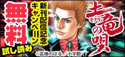 『土竜の唄』映画ヒット!&新刊配信記念キャンペーン