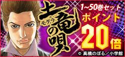 祝!50巻到達!1~50巻セットでイッキ読みバッチ来ーーーーーい!!!
