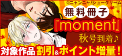 『moment』最新号先行配信中!掲載作品今だけ割引&ポイントUP♪