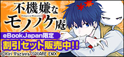 TVアニメ放映開始直前! eBookJapan限定割引中!!