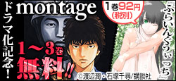 ドラマ化記念★『モンタージュ』1~3巻無料