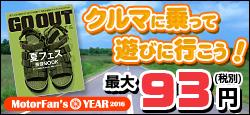 今だけ対象作品のバックナンバーが最大93円(税別)!!