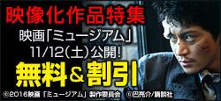 『彼岸島』『ミュージアム』など映像化作品大特集!!&激アツ不良マンガも!!