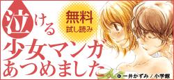 泣き虫さん歓迎!泣ける少女漫画フェア