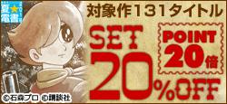 【急げ!】セット20%OFFもラストスパート!【9/8まで】