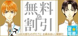 【無料&割引】『山田太郎ものがたり』『きみはペット』など