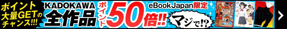 �|�C���g���GET�̃`�����X�I KADOKAWA�S��i�|�C���g50�{!!