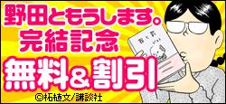 『野田ともうします。』1巻無料ほか!