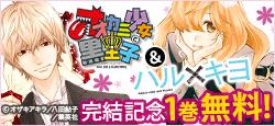 『オオカミ少女と黒王子』&『ハル×キヨ』完結巻配信!!今だけ1巻無料!!