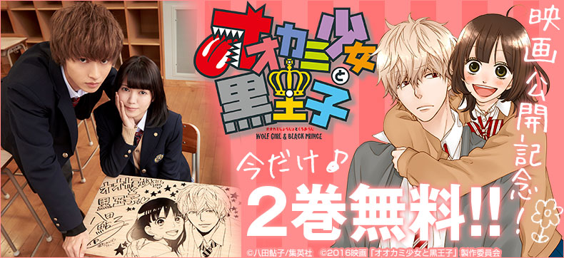 『オオカミ少女と黒王子』5/28より映画公開! 今だけ第1、2巻が無料!!