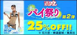 石川恋、馬場ふみかなど…グラビア写真集が25%OFF!