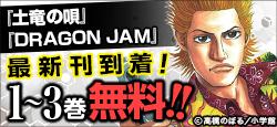 『DRAGON JAM』『土竜の唄』ほか今だけ無料試し読み!