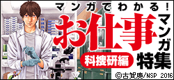 eBookJapan限定イラストつき!『トレース』1巻配信開始!! 無料も!