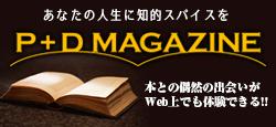 本好きのための情報サイト「P+D MAGAZINE」