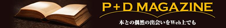 P+D MAGAZINE