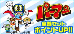 来たよ!『パーマン』配信記念キャンペーン!全巻セットポイントUP!!