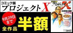 コミック版『プロジェクトX』が全作品半額!