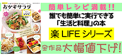 """『楽LIFE』シリーズの新規配信に合わせ、""""すべて100円""""!"""