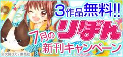 『猫田のことが気になって仕方ない。』など3作品無料試し読み!!