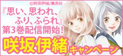 最新3巻配信開始記念!!今だけ1巻無料&試し読み増量中!!