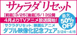 『サクラダリセット』実写映画&アニメ化を記念して絶賛割引中!