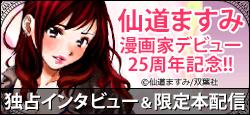 『リベンジH』を「漫画アクション」で好評連載中の仙道ますみ氏が本年漫画家デビュー25周年を迎えます!