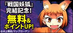 『戦国妖狐』完結!1~3巻今だけ試し読み!さらに全巻セットはポイント10倍!