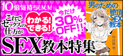 SEX教本シリーズの新刊配信記念! 今だけ30%OFF!!