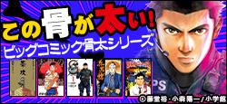 『Sエスー最後の警官ー』など無料試し読み!