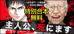 \主人公、死んじゃいまっす!!!/『亜人』『いぬやしき』が1巻無料!
