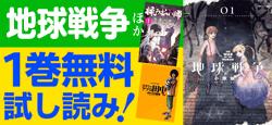 【毎週火曜日更新】小学館の人気コミックが1巻無料試し読みできる!!