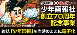 少年画報社×eBookJapan 少年画報社創立70周年記念事業