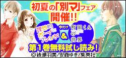 初夏の「別マ」フェア開催!! 今だけ6作品1巻無料!!