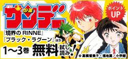 『境界のRINNE』『ブラック・ラグーン』ほか1~3巻無料公開中!!セットポイント10倍!